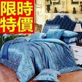 雙人床包組含枕頭套+棉被套+床罩-絲棉貢緞提花四件套寢具組6色65i29[時尚巴黎]