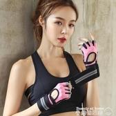 健身手套運動健身手套女防起繭半指女士護手腕健身房瑜伽專業擼鐵單桿鍛煉 美物
