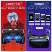 千幻魔鏡7代vr虛擬現實3d眼鏡頭號玩家手機一體6代igo 祕密盒子