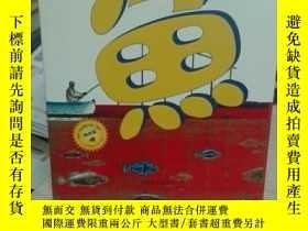 二手書博民逛書店尋找FISH魚罕見李志敏著 中國商業出版社Y184422 李志敏