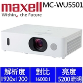 maxell MC-WU5501商務投影機