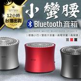 【可遠端拍照!持久高續航】超迷你藍牙音箱 小蠻腰藍牙喇叭 藍芽 藍牙 音響 藍芽音響 藍芽音箱