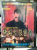 影音專賣店-Y58-065-正版DVD-電影【終極獵殺密令】-溫蒂道恩威爾森 大衛諾曼