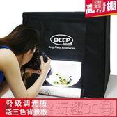 Deep 60cm攝影棚小型拍照柔光補光燈套裝led攝影燈箱拍攝道具LX 玩趣3C