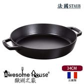 法國 Staub 鑄鐵 烤盤 34cm 圓形 (黑)#1313425