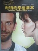 【書寶二手書T6/一般小說_FTM】派特的幸福劇本_馬修.魁克
