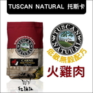 Tuscan Natural托斯卡[火雞+雞肉+蔬果,無穀全犬糧,5磅,美國製]