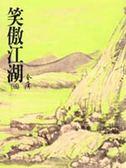 (二手書)笑傲江湖(3)平裝版