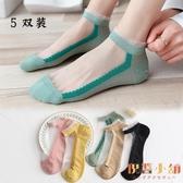 5雙裝 蕾絲花邊水晶襪日系可愛襪子女薄款船襪純棉底短襪【倪醬小舖】