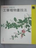 【書寶二手書T1/藝術_HQA】工筆植物畫技法_川岸富士男
