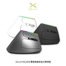 【愛瘋潮】保固六個月 DeLUX M618DB 雙模無線垂直光學滑鼠 電腦滑鼠 多色可選