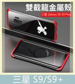 Samsung 三星 S9/S9+ 發光雙截龍 金屬邊框+鋼化玻璃背板 金屬框 鏡頭保護 保護殼 金屬殼 透明背板