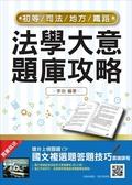 (二手書)【2019適用版】法學大意題庫攻略(初等、司法、地方、鐵路考試適用)