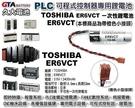 【久大電池】 日本 TOSHIBA 東芝 ER6VCT 帶橙色小接頭 YASKAWA 安川 VR-004 VR-006 VR-006L VR-008 PLC電池 TO15