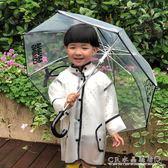 兒童雨傘透明寶寶幼兒園小童小學生小孩長柄超輕防夾雨具 情人節搶購
