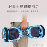 兩輪體感平衡車電動扭扭兒童成人智慧漂移車雙輪學生代步 QM 藍嵐小鋪