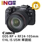 【6/30前送禮券1千】Canon EOS RP +RF 24-105mm f/4L IS USM 佳能公司貨 全片幅無反
