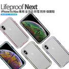 Lifeproof NEXT iPhone Xs Max 專用 防雪 防塵 防摔 三防 保護殼
