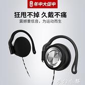 森麥 SM-IV8123掛耳式運動跑步電腦手機線控耳麥頭戴耳掛式耳機不 夢幻衣都