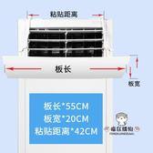 柜機式冷氣擋風板坐月子立式導風板出風口擋風罩防直吹通用遮風板WY免運