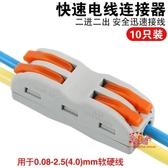 電線連接器 快速連接器電線快速插接接頭多功能對接頭對插接頭接線端子10只