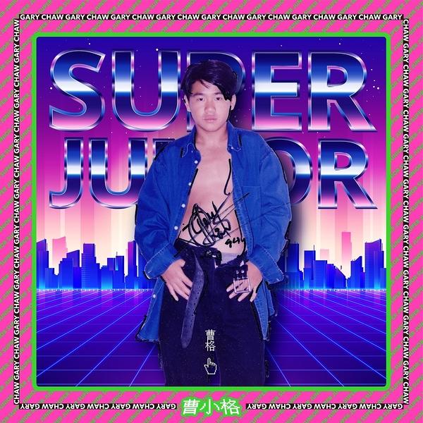 曹格 曹小格 Super Junior CD 免運 (購潮8) 滾石 | 4710149670786