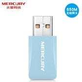 MERCURY/水星UD6免驅雙頻5G無線USB網卡台式機WiFi信號接收發射器 流行花園