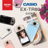 【64G】CASIO 卡西歐 TR80  分期零利率 美顏相機 美肌相機 自拍神器 保固18個月