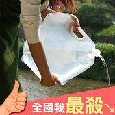 水袋 儲水袋 塑料袋 裝水袋 蓄水袋 基本10L 加龍頭 便攜水袋 折疊手提儲水袋 【R047】米菈生活館