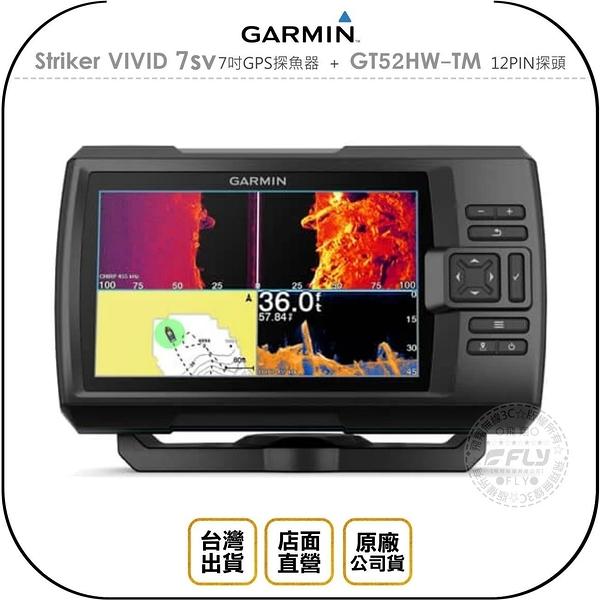 《飛翔無線3C》GARMIN Striker VIVID 7sv 7吋GPS探魚器+GT52HW-TM 12PIN探頭
