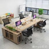 簡約現代職員辦公桌2/3/4/6人組合屏風隔斷工作位單人電腦桌帶櫃【帝一3C旗艦】IGO
