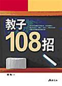 教子108招