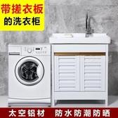 洗衣槽 陶瓷洗衣池 太空鋁浴室櫃 洗衣盆帶搓板水槽 陽台落地式一體台盆全館  DF 維多