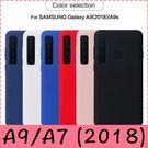 【萌萌噠】三星 Galaxy A9 / A7 (2018)   純色原裝新款液態矽膠殼 全包磨砂軟殼 手機殼 手機套