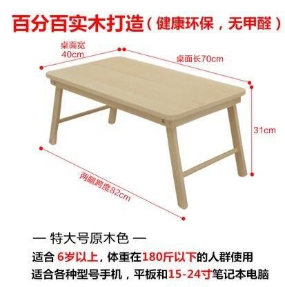寢室宿舍筆記本電腦桌床上用懶人桌實木大號可折疊學習小書桌【特大號原木色】