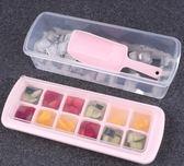 冰格冰塊模具帶蓋家用自制冰塊盒制作凍磨具