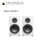【竹北勝豐群音響】Triangle Elara LN01A  主動式喇叭  內建藍芽接收器