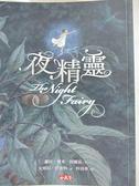 【書寶二手書T6/兒童文學_ATL】夜精靈_蘿拉.愛米.舒麗茲
