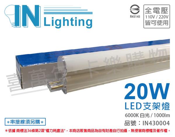 大友照明innotek LED 20W 6000K 白光 全電壓 4尺 支架燈 _ IN430004
