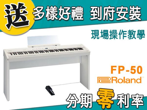 【金聲樂器】Roland FP-50 88鍵 電鋼琴 分期零利率 贈多樣好禮 FP50