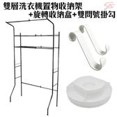 金德恩 台灣製造 伸縮鐵管雙層洗衣機置物收納架+旋轉收納盤白色