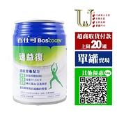 【優品購健康】百仕可 速益復營養素 250ml 單罐 超商上限20罐