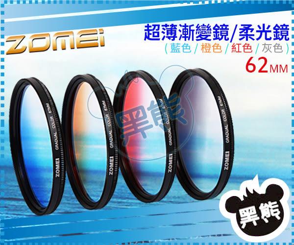 黑熊館 ZOMEI 超薄鏡框 超薄漸變鏡 柔光鏡 柔焦鏡 62MM (漸變灰/藍/橙/紅)