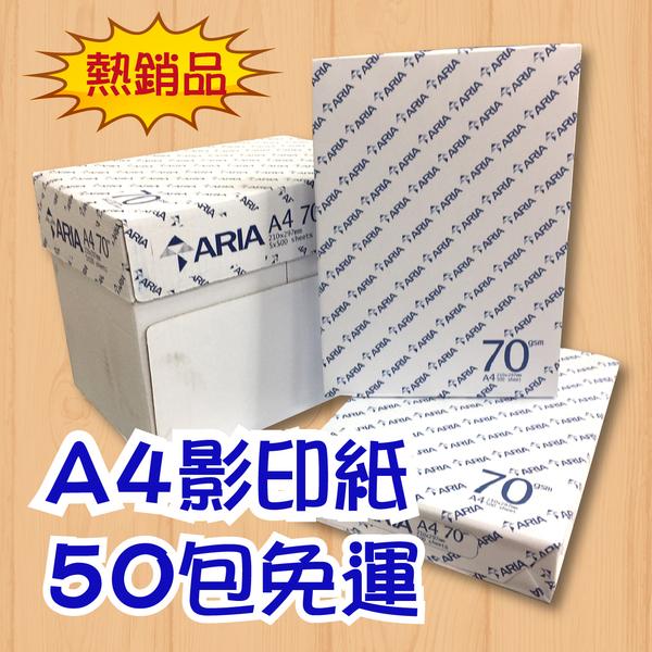 50包免運 aria A4 影印紙 70磅 一包500張