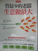 【書寶二手書T1/財經企管_HTL】管最少的老闆生意做最大_查爾斯‧傑