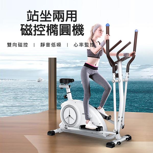 【X-BIKE 晨昌】站坐兩用雙向磁控橢圓機漫步機 (5KG飛輪/8檔阻力/可調椅/平板架) XEM-900