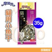 摩爾思-貓用小魚干40g【寶羅寵品】