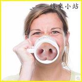 馬克杯 狗鼻杯豬鼻子馬克水杯子