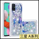 【萌萌噠】三星 Galaxy A51 A71 可愛卡通圖案動態液體流沙保護殼 全包防摔軟殼 手機殼 手機套