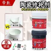 瓷磚修補劑洗臉洗手盆裂紋裂縫膠無痕去痕釉面修復陶瓷膏坑洞填充 奇妙商鋪
